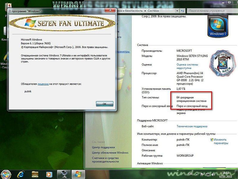 Microsoft Windows 7 Fan Styling x86&64 2010 RTM Build 7600.16385 Sharew